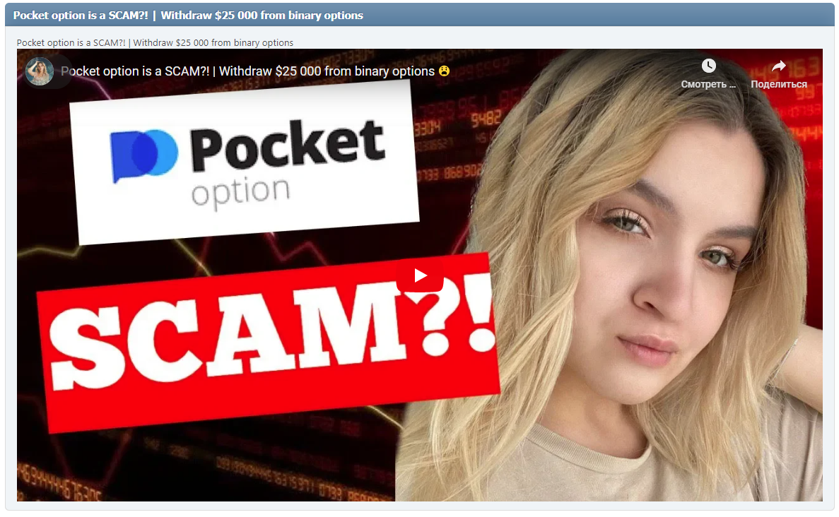 Pocket option is a SCAM?! | Withdraw $25 000 from binary options