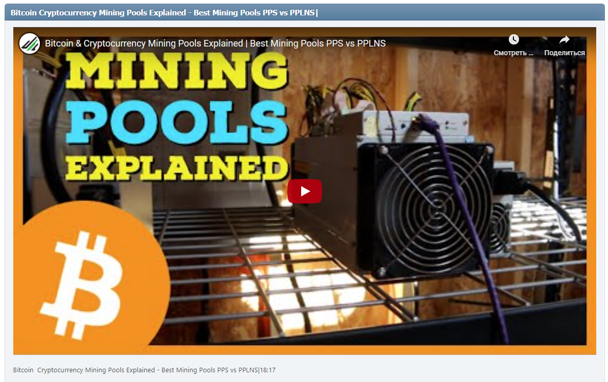 Bitcoin Cryptocurrency Mining Pools Explained - Best Mining Pools PPS vs PPLNS|18:17