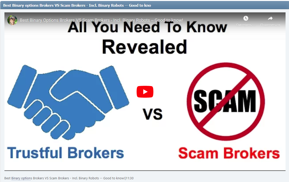 Best Binary options Brokers VS Scam Brokers - Incl. Binary Robots -- Good to know! 11:30