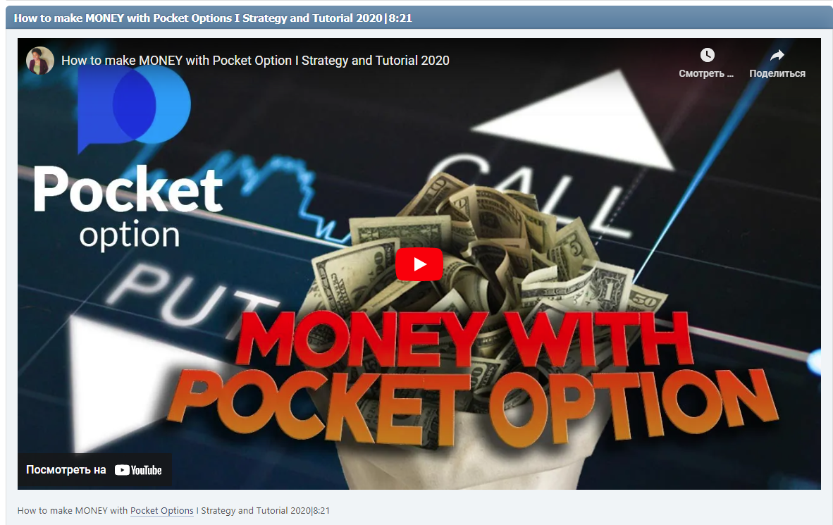 How to make MONEY with Pocket Options I Strategy and Tutorial 2020|8:21