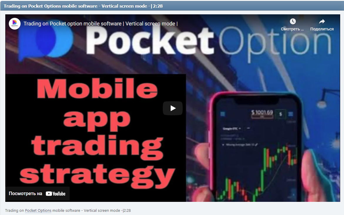 Trading on Pocket Options mobile software - Vertical screen mode -|2:28