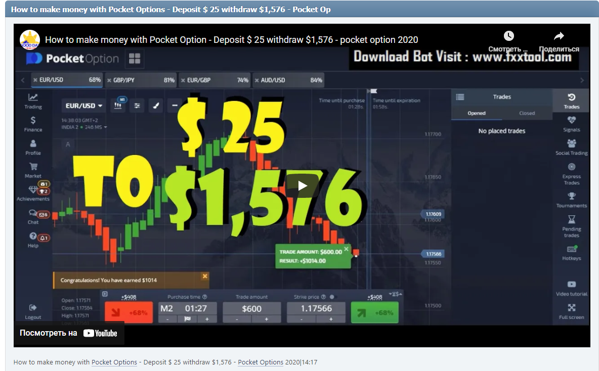 How to make money with Pocket Options - Deposit $ 25 withdraw $1,576 - Pocket Options 2020|14:17