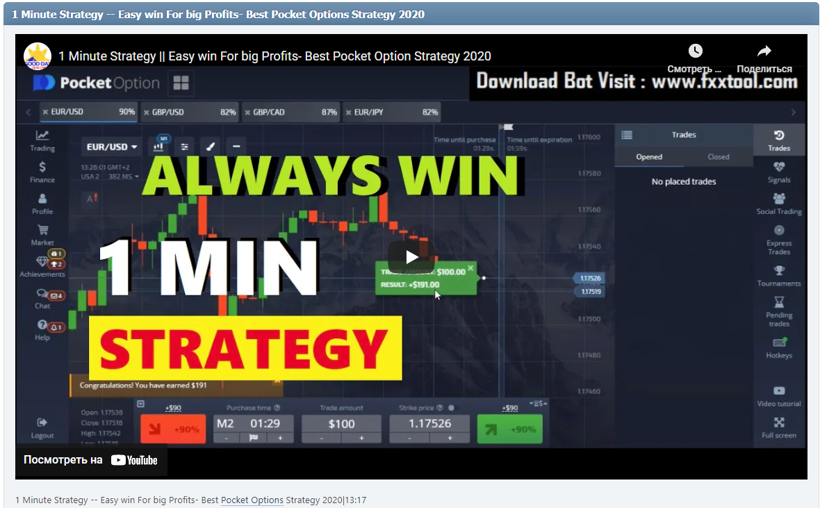 1 Minute Strategy -- Easy win For big Profits- Best Pocket Options Strategy 2020|13:17
